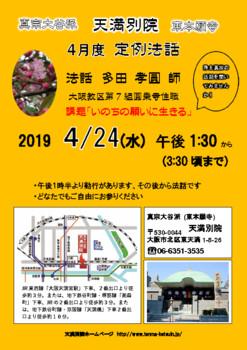 2019_4定例法話チラシ(カラー版)