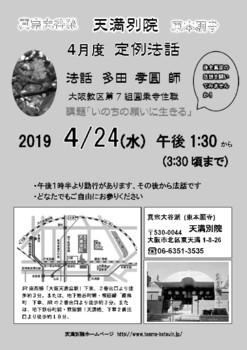 2019_4定例法話チラシ(グレースケール版)