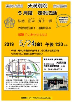 2019_05天満別院定例法話チラシ(カラー版)
