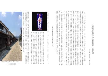 伝研研修旅行(長島一向一揆)