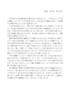 松山大介さん