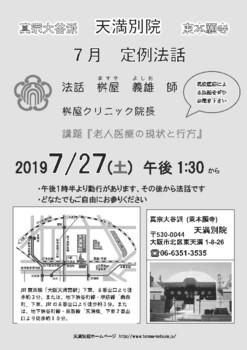 2019_07天満別院定例法話チラシ(GS版)
