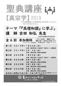 宗祖親鸞聖人学習講座2019 2
