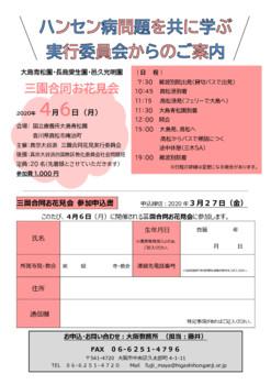 邑久光明園交流会案内チラシ(web)