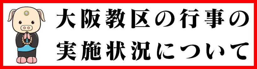 大阪教区の行事の実施状況について