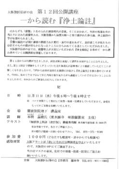 大阪教区伝研の会第12回公開講座 一から読む『浄土論註』