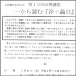 アイキャッチ 大阪教区伝研の会 公開講座 第12回 一から読む『浄土論註』