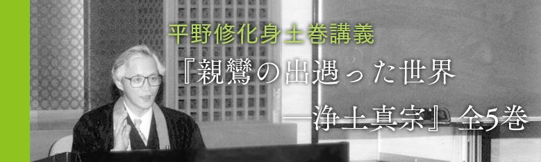平野修化身土巻講義『親鸞の出遇った世界―浄土真宗』全5巻発刊のお知らせ