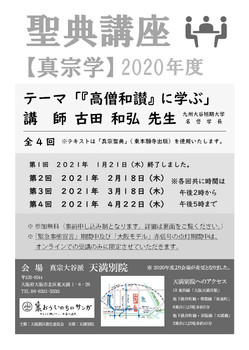 宗祖親鸞聖人学習講座2020(全カ寺)コロナ赤信号(両面)